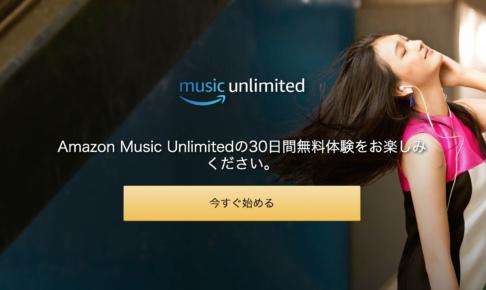 AmazonMusicUnlimited