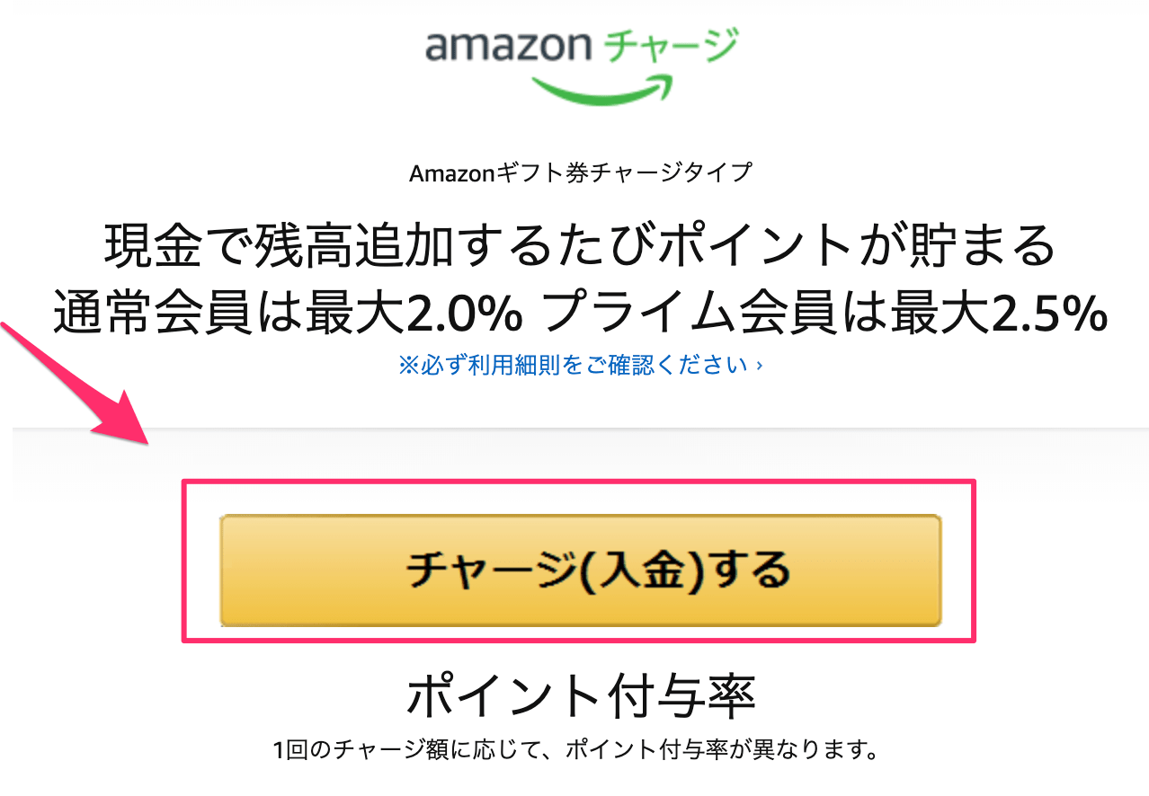Amazonチャージの購入画面
