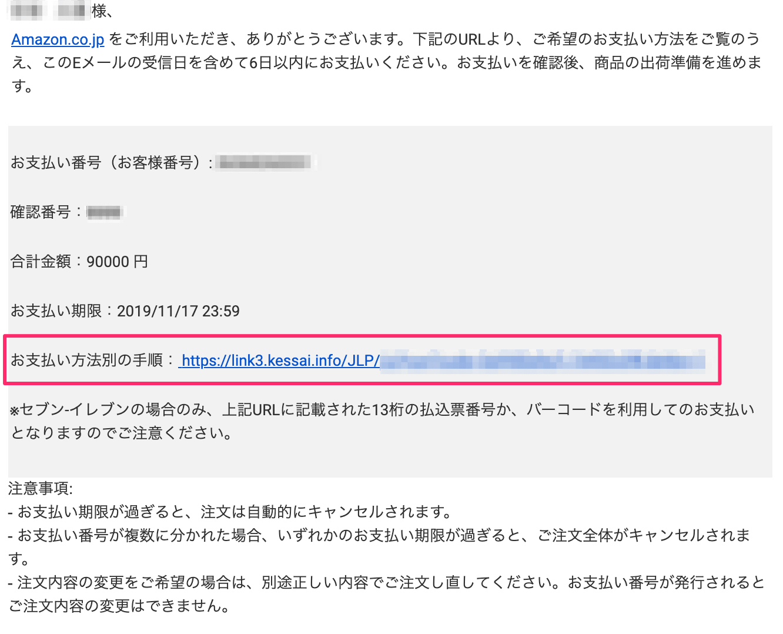 Amazonチャージの支払い方法の案内メール