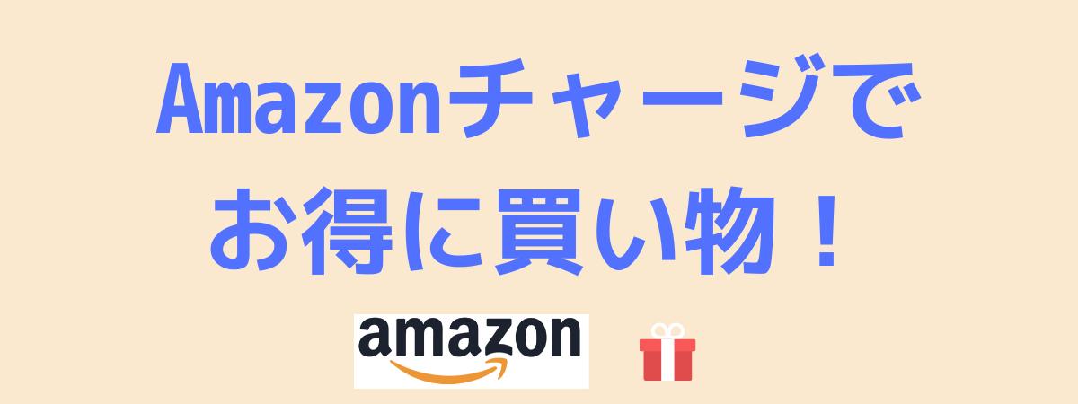 Amazonチャージでお得に買い物