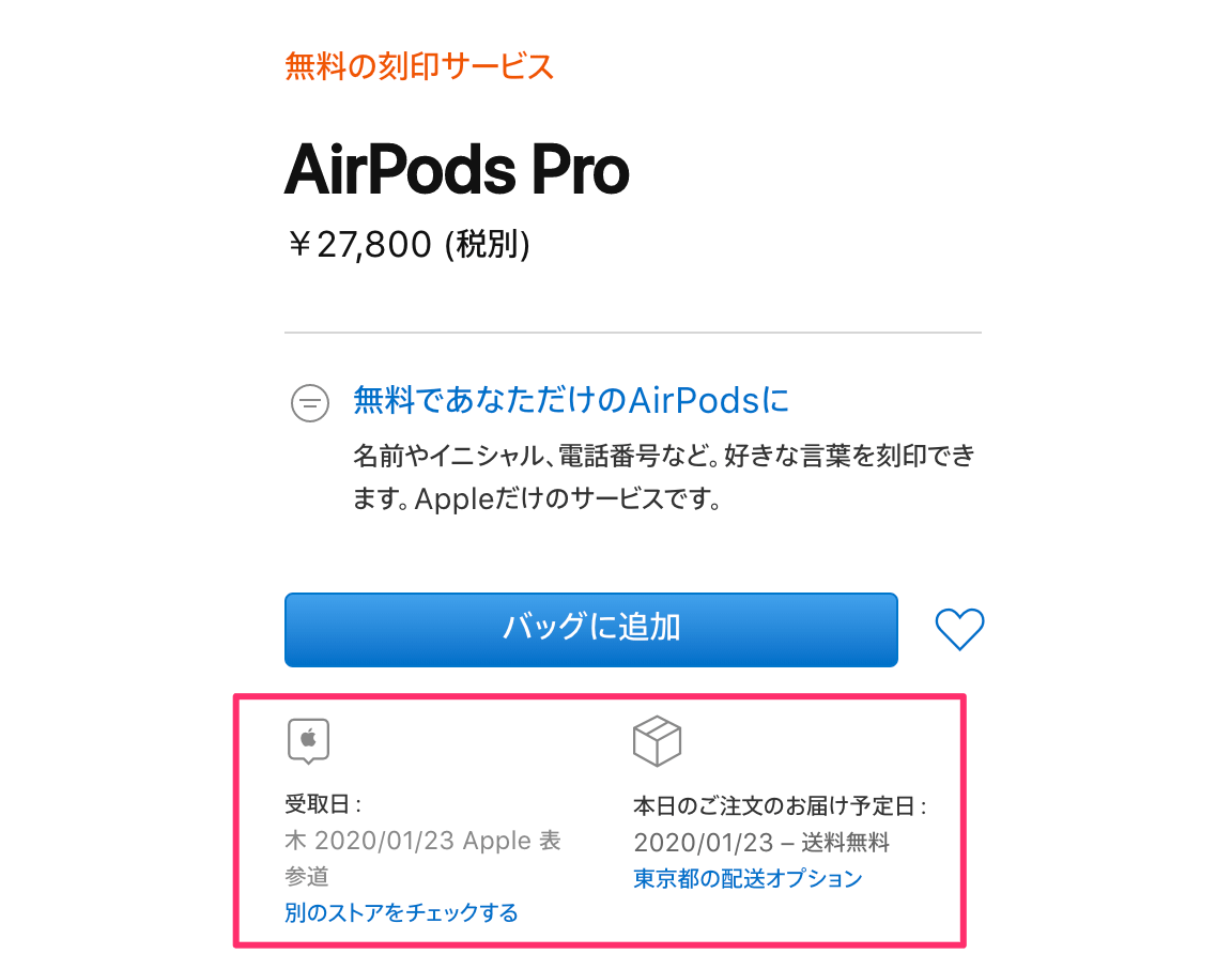 AirPodsProを購入_AppleStore