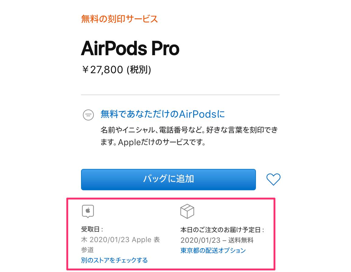 AirPodsProを注文してから届くまでの日数